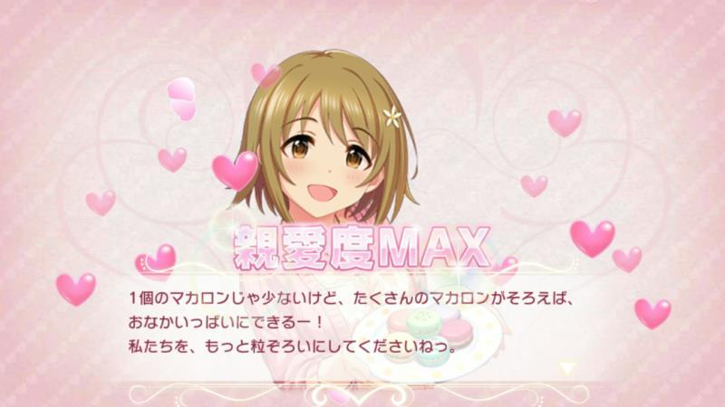 親愛度MAX