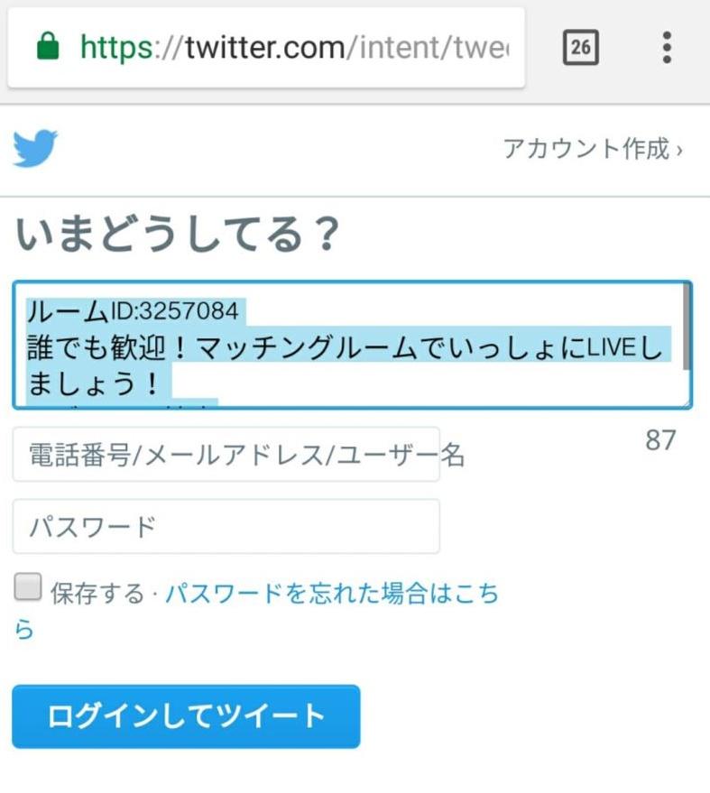 デレステでTwitterを利用してルームIDを知らせる方法