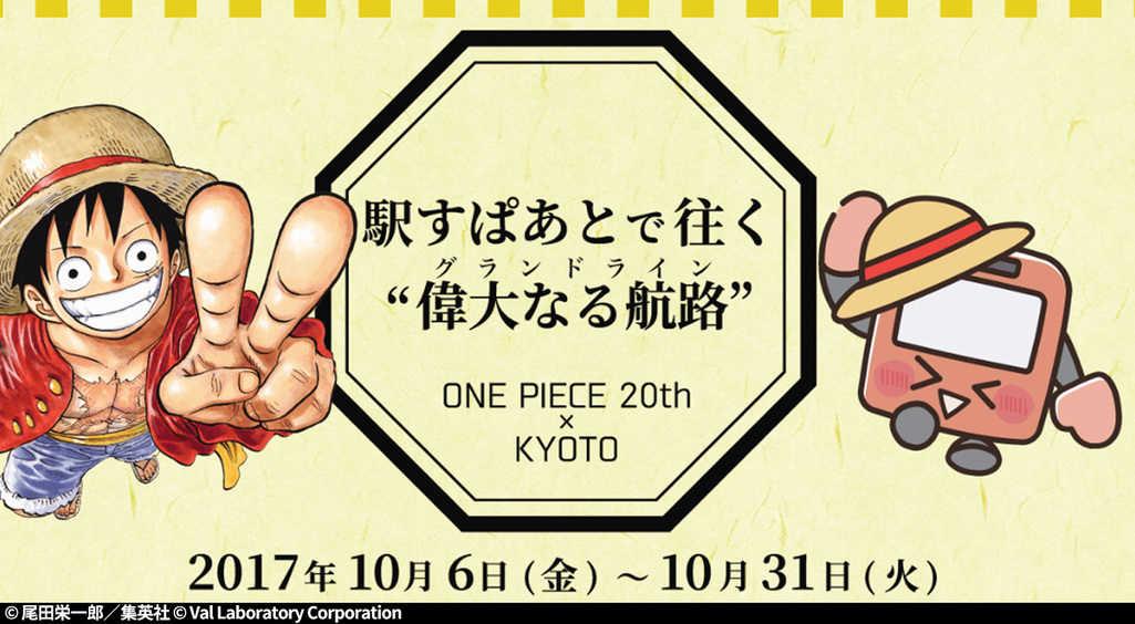 渋谷からココヤシ村までは何時間で行ける!?駅すぱあととワンピースのコラボが楽しすぎる♡