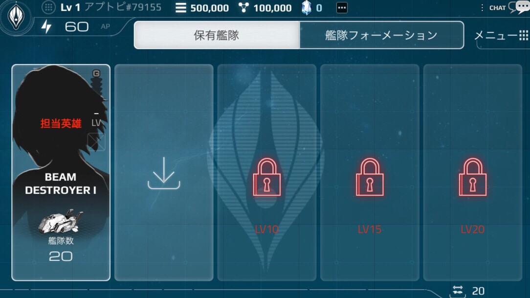 艦隊の整備