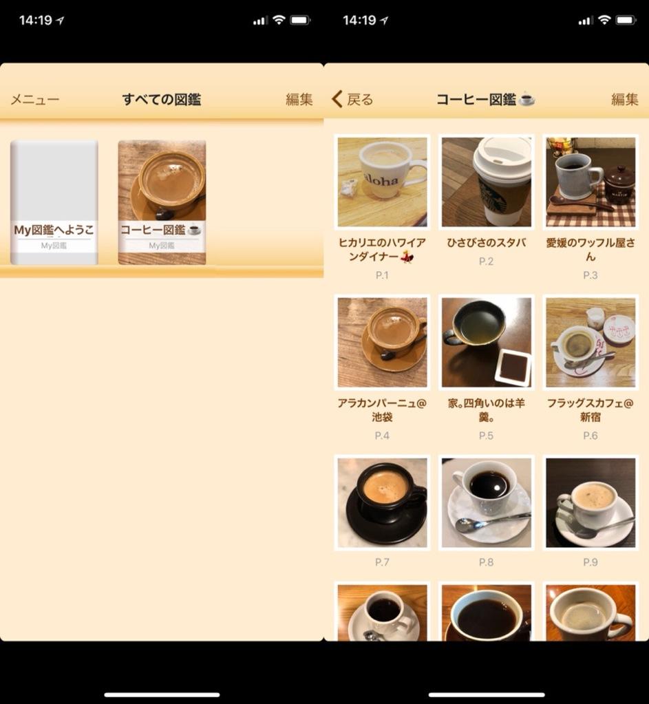 「My図鑑」で作成した、ひなこの「コーヒー図鑑」