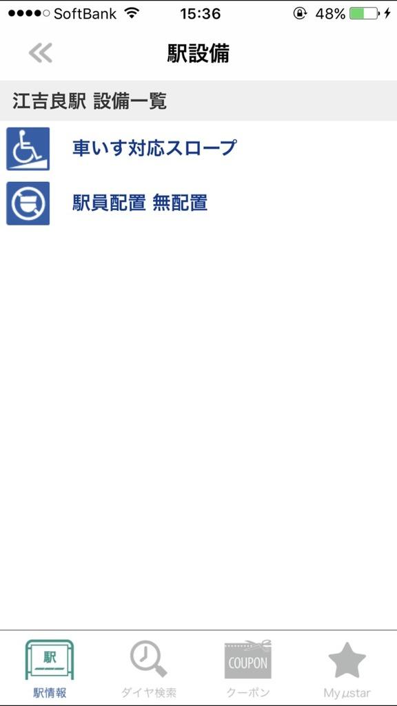 鉄道公式アプリ関西編