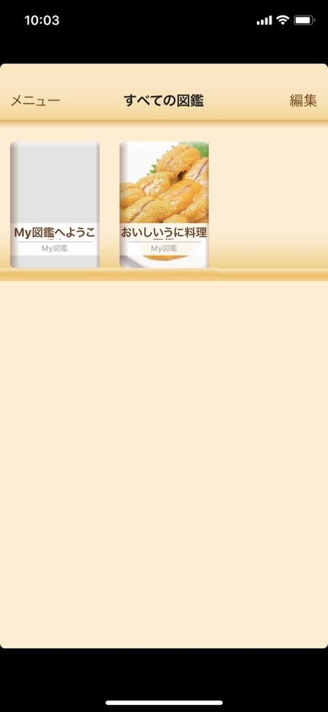 「My図鑑」内の「すべての図鑑」