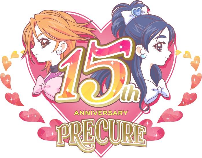 プリキュア15周年記念