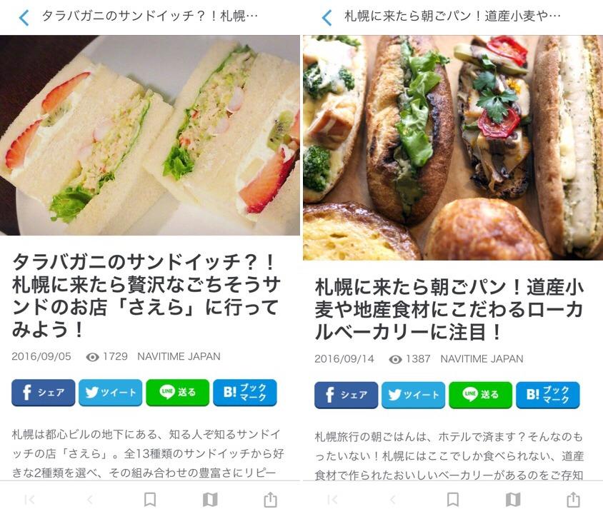 札幌のパン屋さんとサンドイッチ