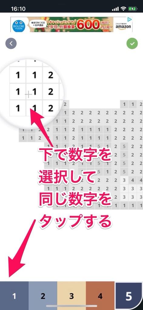 Pixel Artでドット絵の数字と数字に割り振られた色を確認