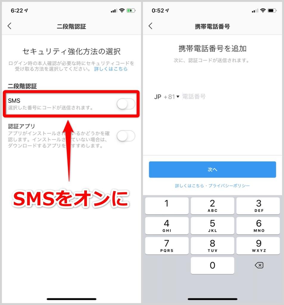 SMSをオン
