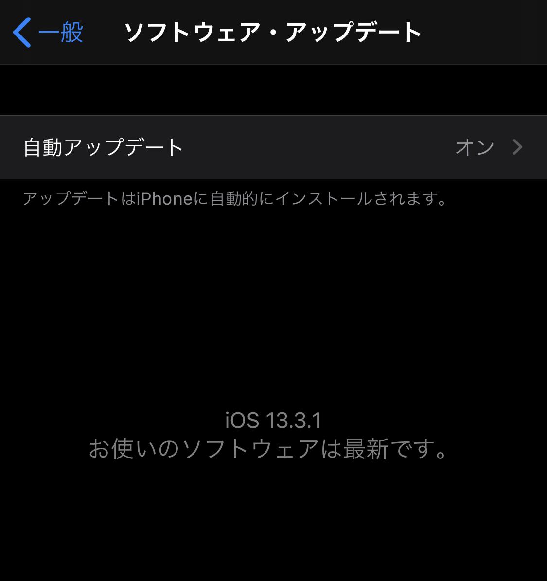 OS更新3