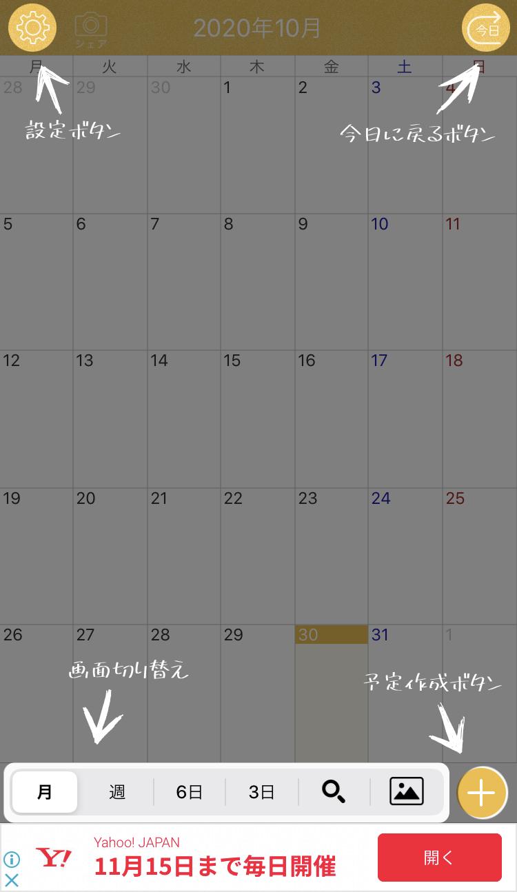 ウサギタケカレンダー