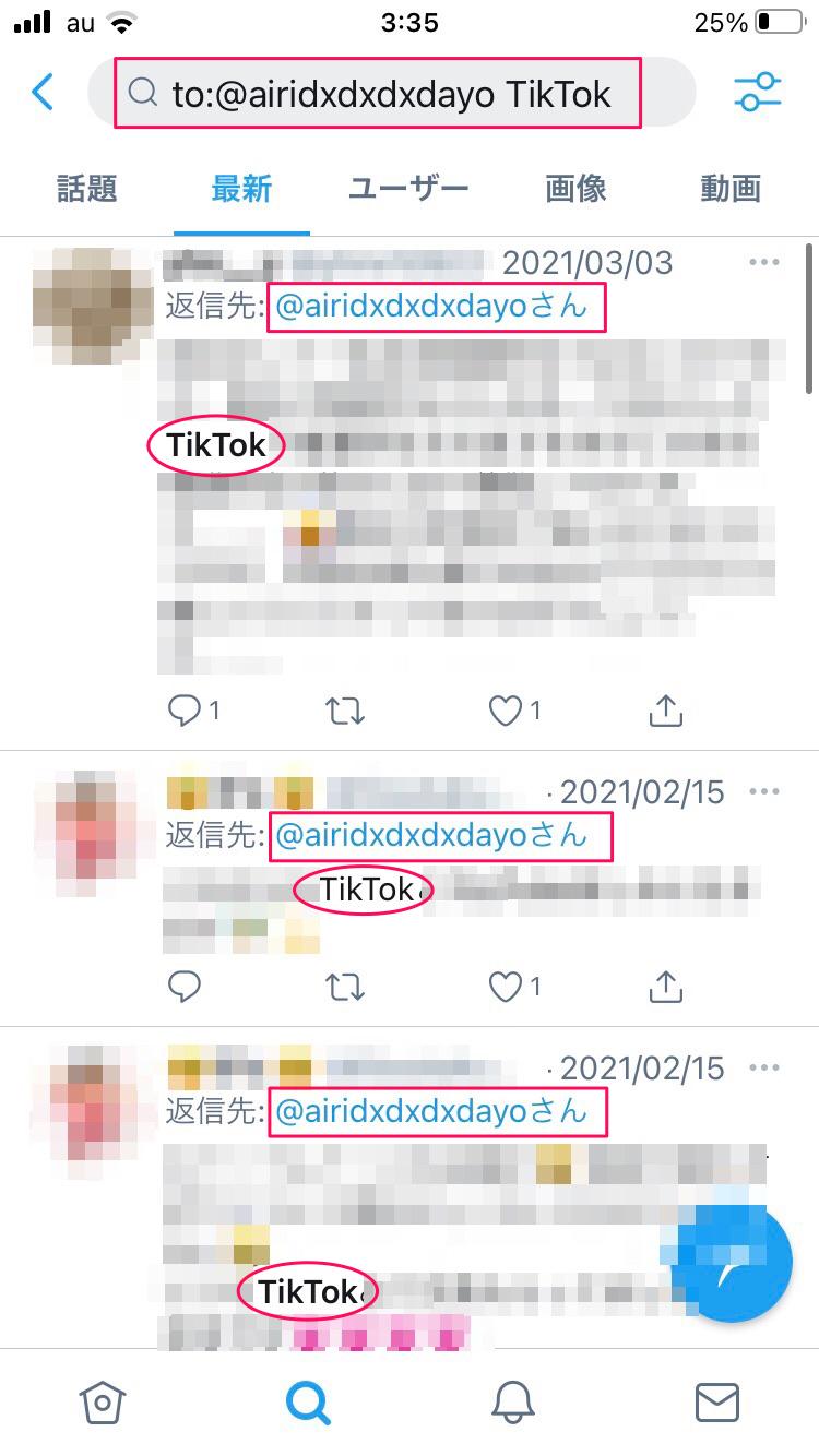 Twitter 検索結果画面