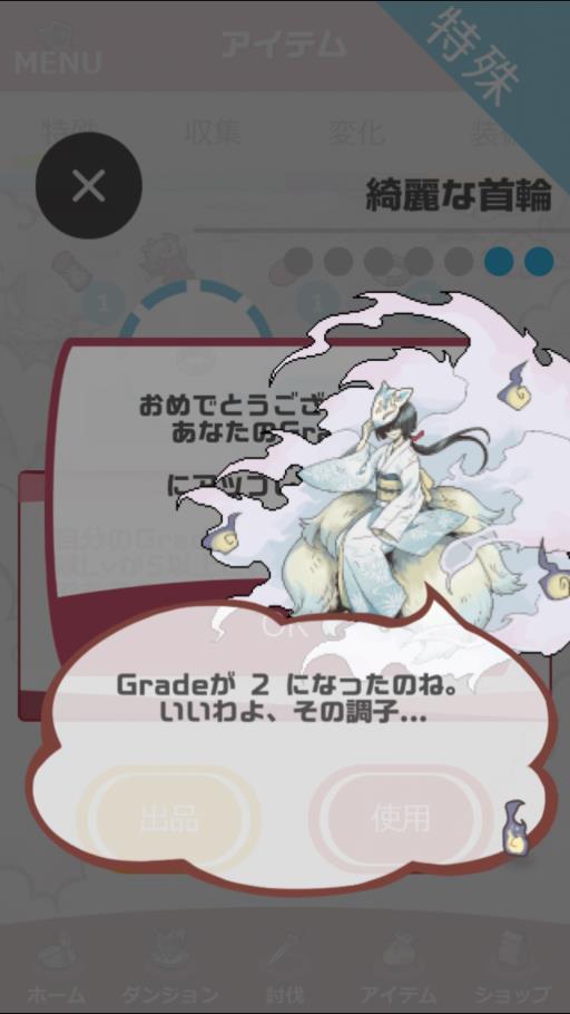 幻獣物語2 レベル