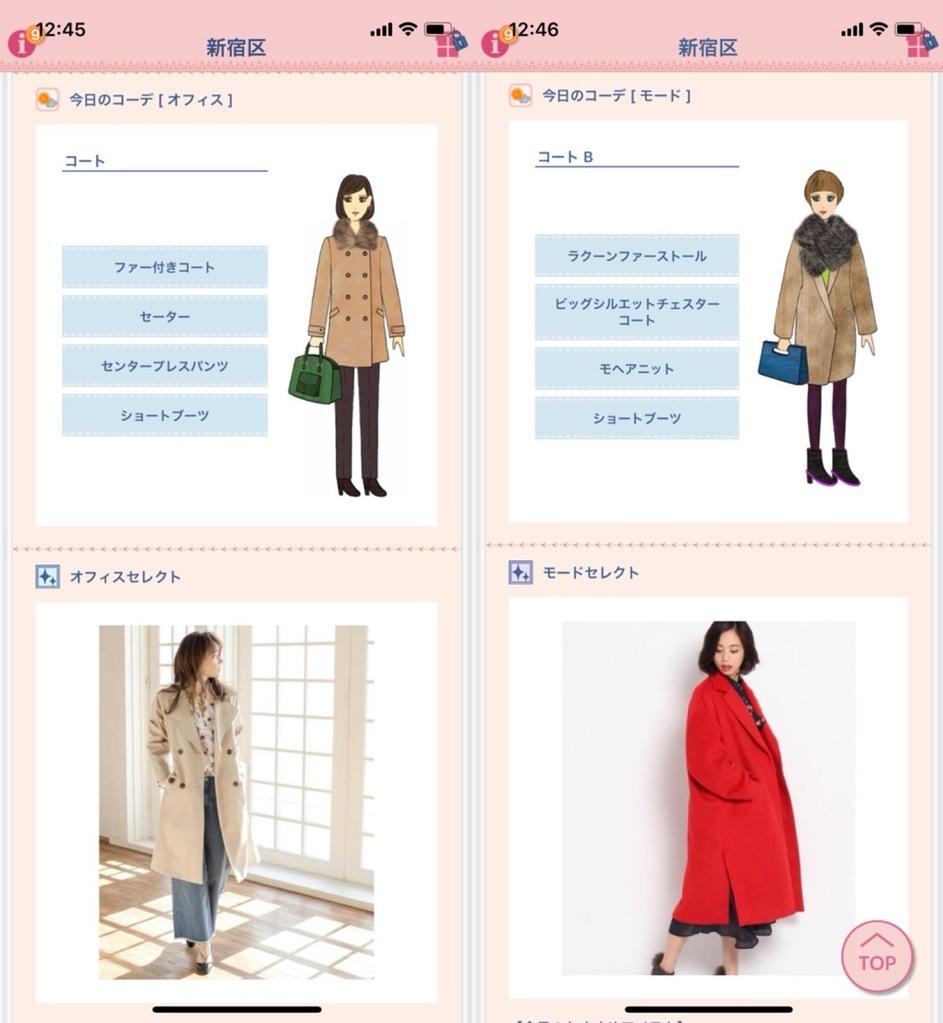 服の系統ごとに、天候に合ったコーディネートを紹介してくれる「おしゃれ天気」(オフィス・モード)