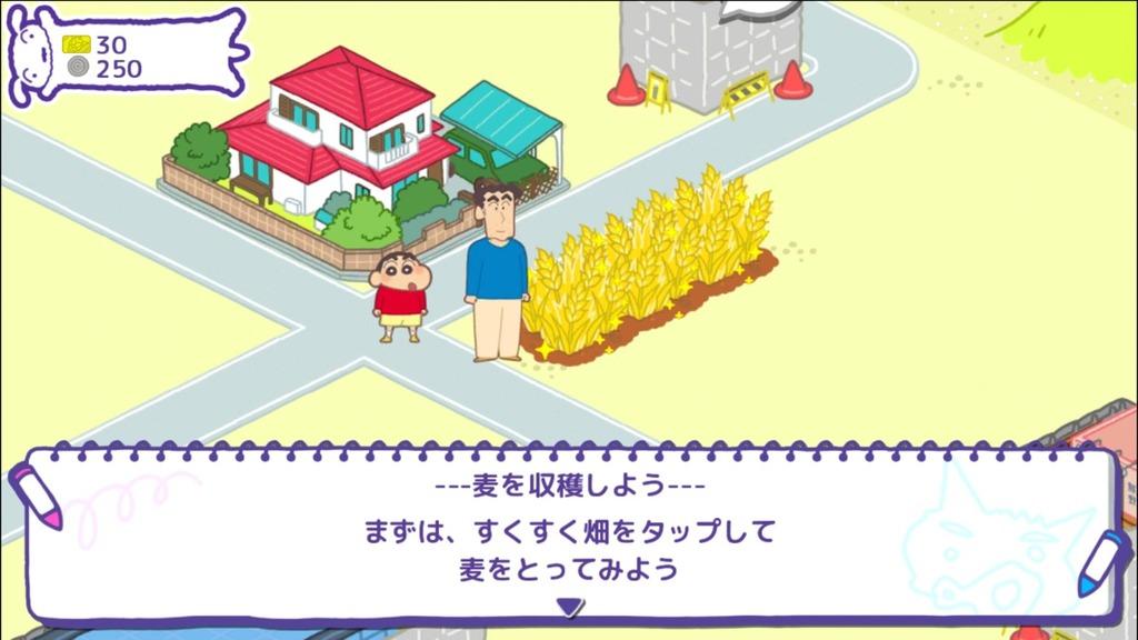 しんちゃんアプリ箱庭シミュレーション
