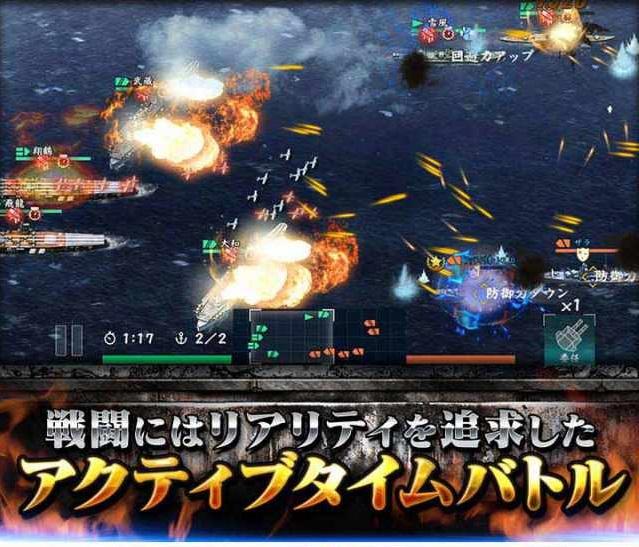 事前予約中の戦艦ゲームバトルシップウォーズのゲーム画面