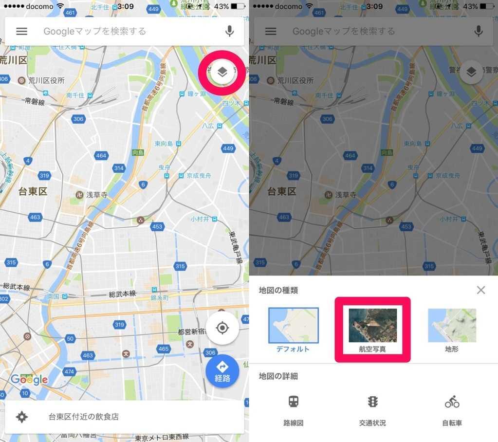 Googleマップアプリで航空写真を見る手順