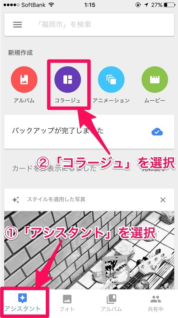 Googleフォトのコラージュ作成ボタン