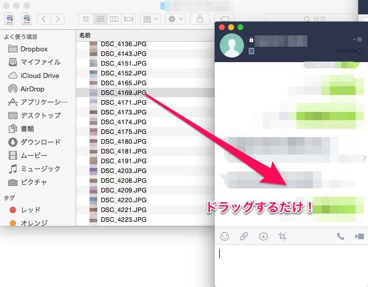 PC版LINEにファイルを添付するにはドラッグするだけ。