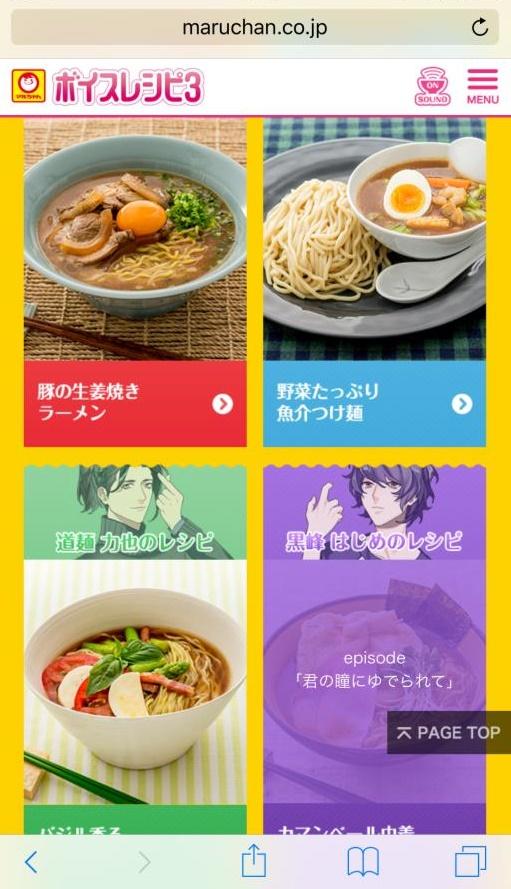 マルちゃんボイスレシピ