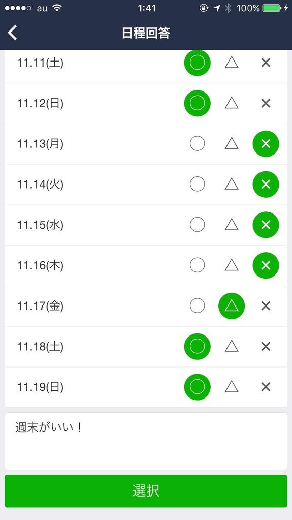 LINEの日程調整の回答画面
