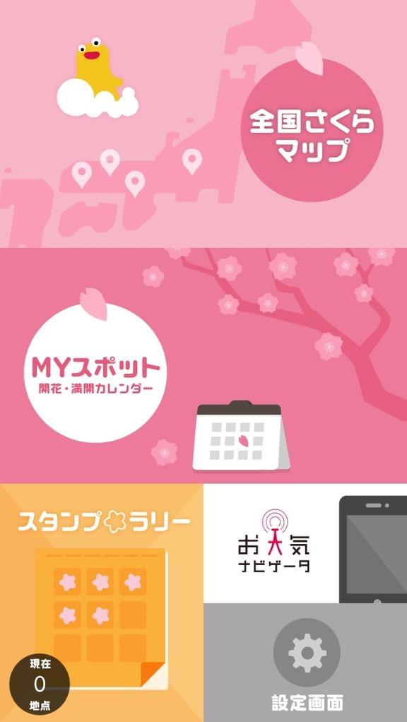 桜のきもちホーム画面