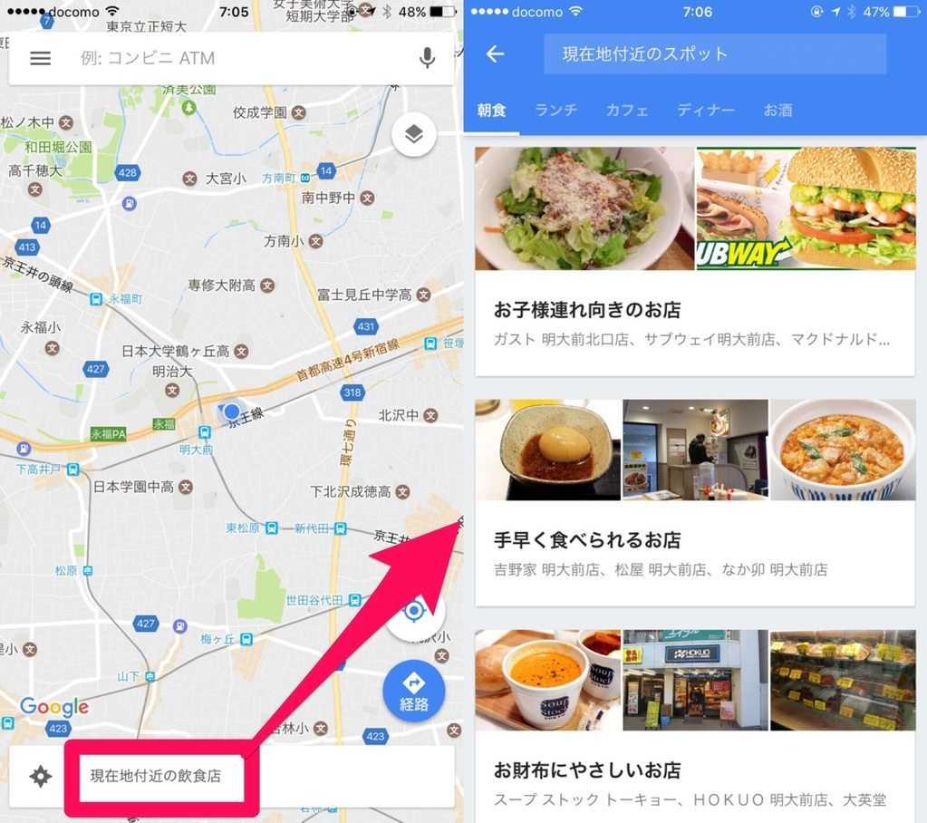 周辺の飲食店を効率よく探す方法