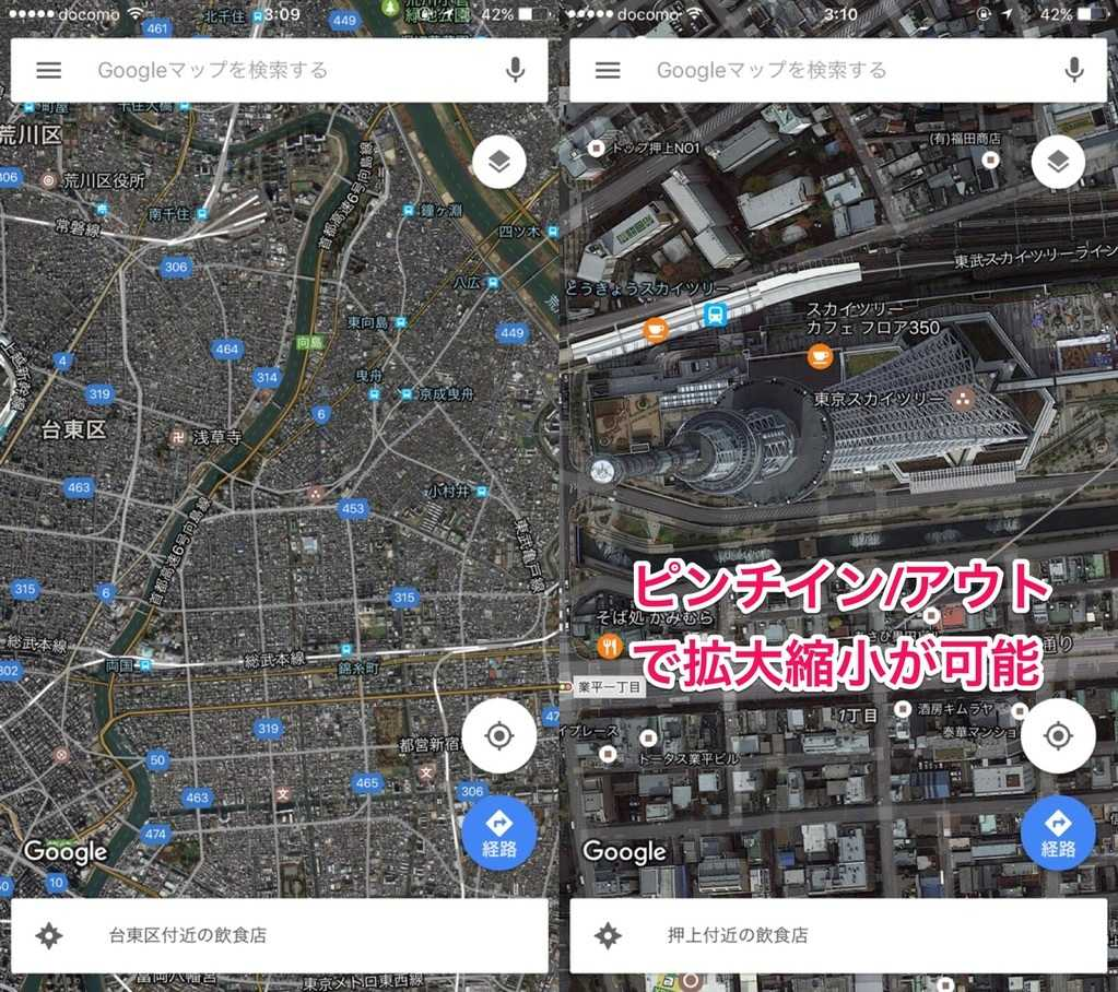 Googkeマップの航空写真を拡大縮小する方法