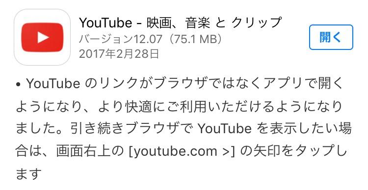 YouTubeのアプリが勝手に開く事象