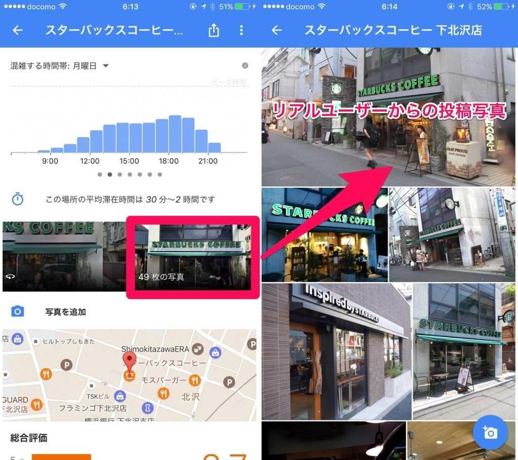 Googleマップでスポットの写真を見る方法