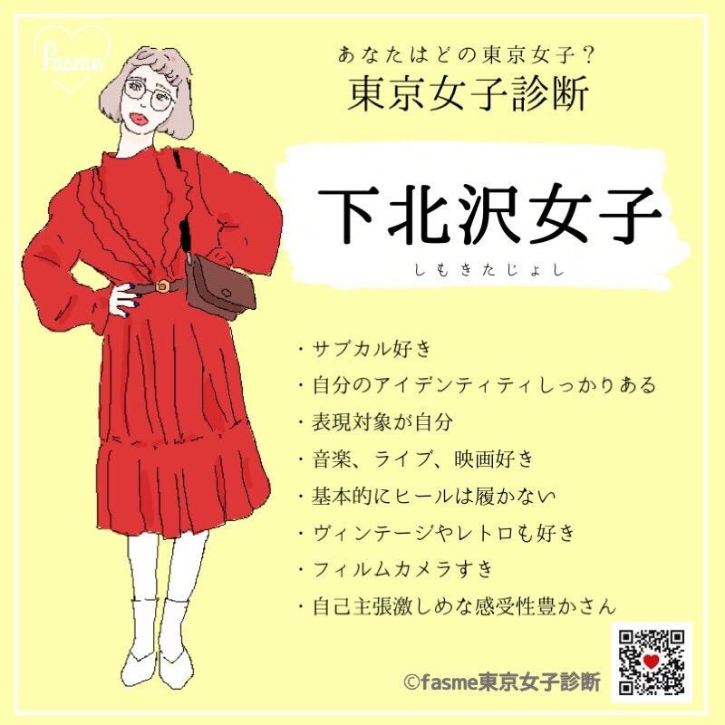 Fasme-tokyojoshi