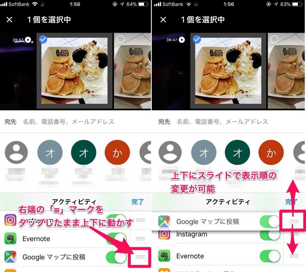 Googleフォトの写真共有先一覧のアプリは、上下にスライドしても順番を変える事が出来る