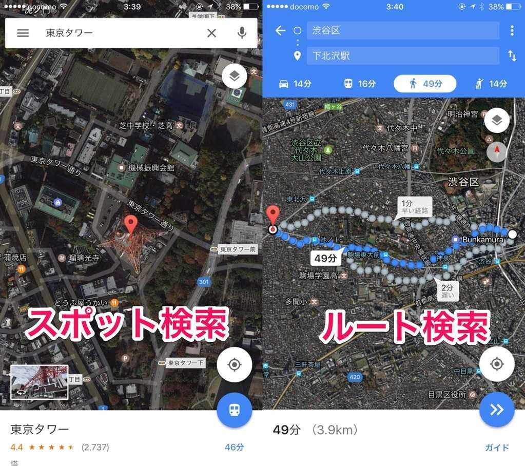 グーグルマップでスポットやルート検索する方法