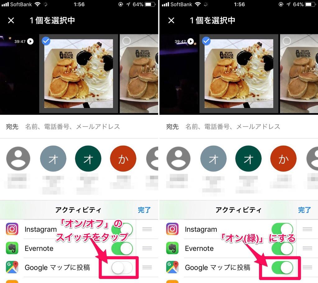 Googleフォトの写真共有先一覧に、他のアプリを表示させる場合はスイッチで切り替える