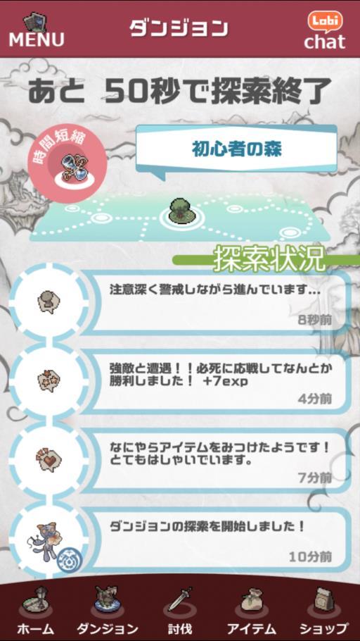 幻獣物語2 ショップ