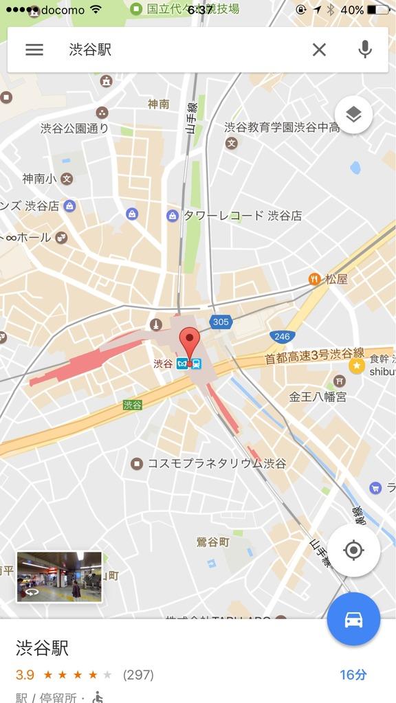 渋谷駅をGoogleマップで見た図