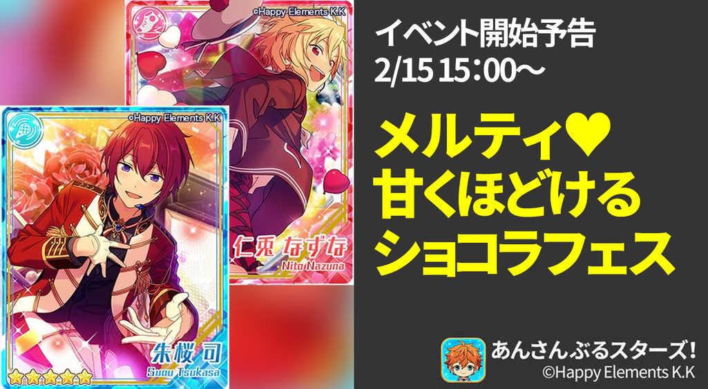 KnightsとRa*bitsによるファン感謝イベント「ショコラフェス」開始!【あんスタ】