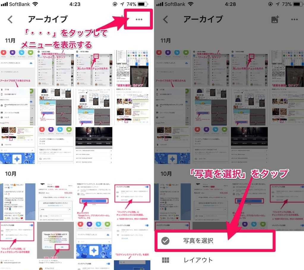 Googleフォトのアーカイブした写真をライブラリに戻すために、メニュー内から「写真を選択」を選ぶ