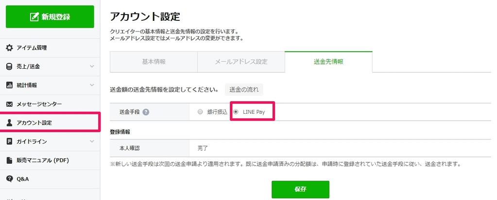 LINE PayでLINEスタンプの売上金を受け取る方法