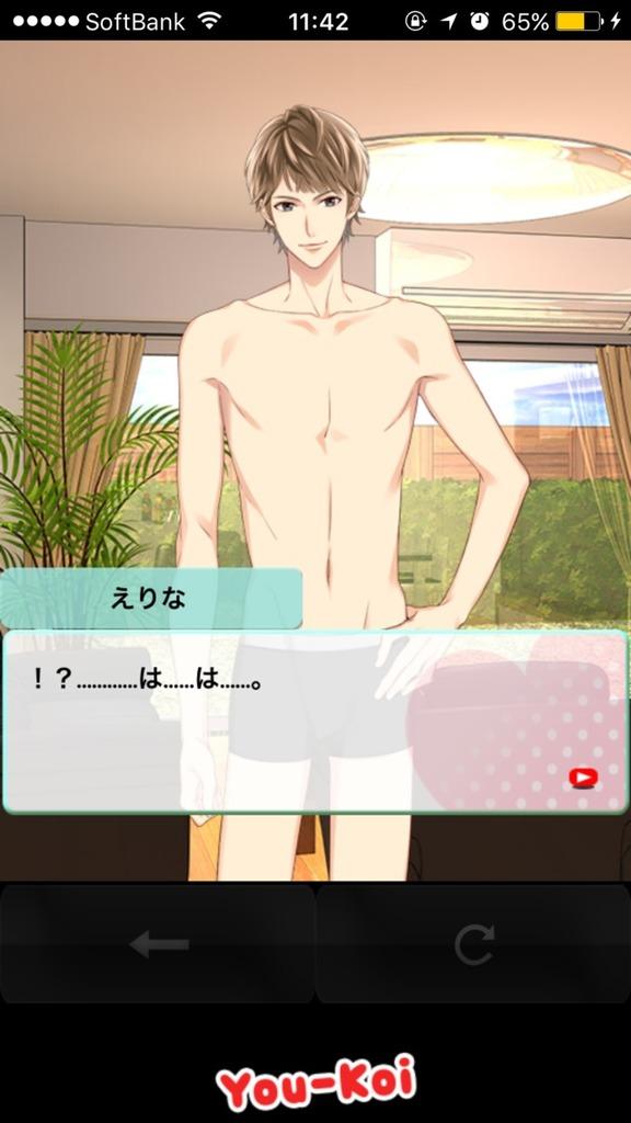Youと恋する90日間「はじめしゃちょー」裸