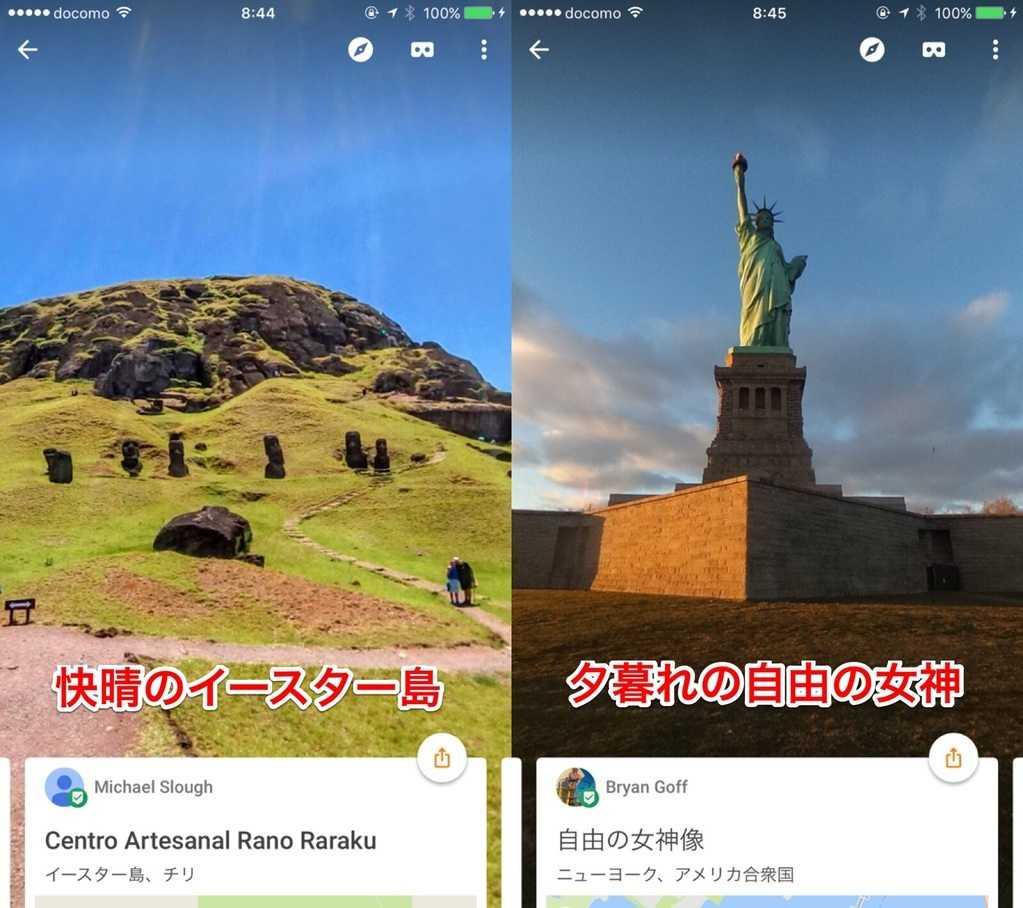 ユーザーが投稿した美しいGoogleストリートビューの写真
