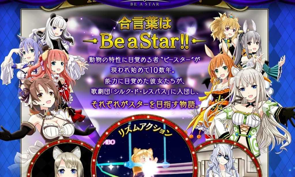 宝塚風歌劇団ゲームアプリレジェンヌの公式サイト