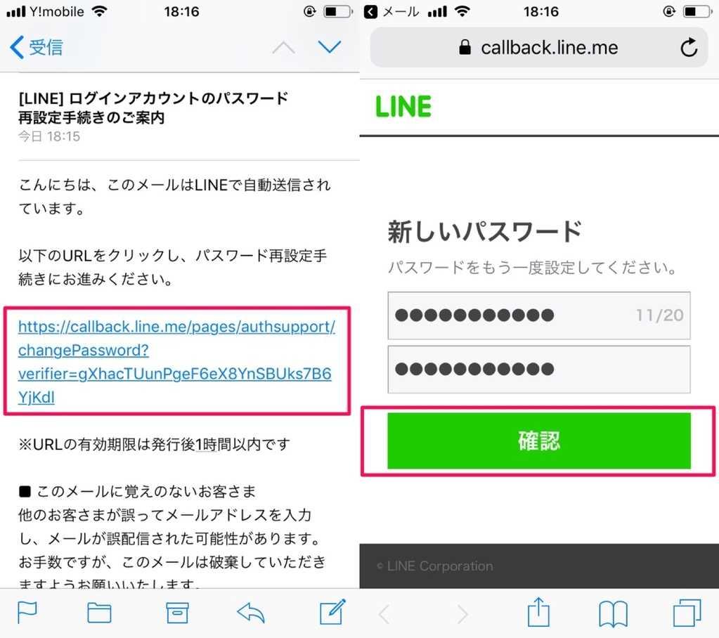 line-password