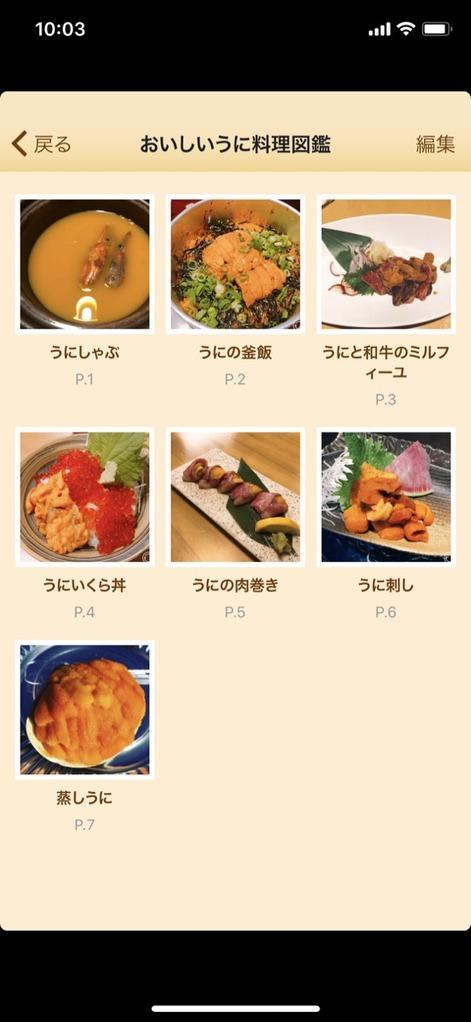 「My図鑑」で作成した「おいしいうに料理図鑑」