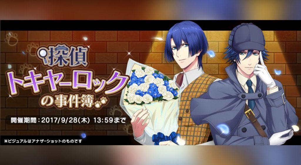 【シャニライ】新イベント「探偵トキヤーロックの事件簿」開始!【イベント】