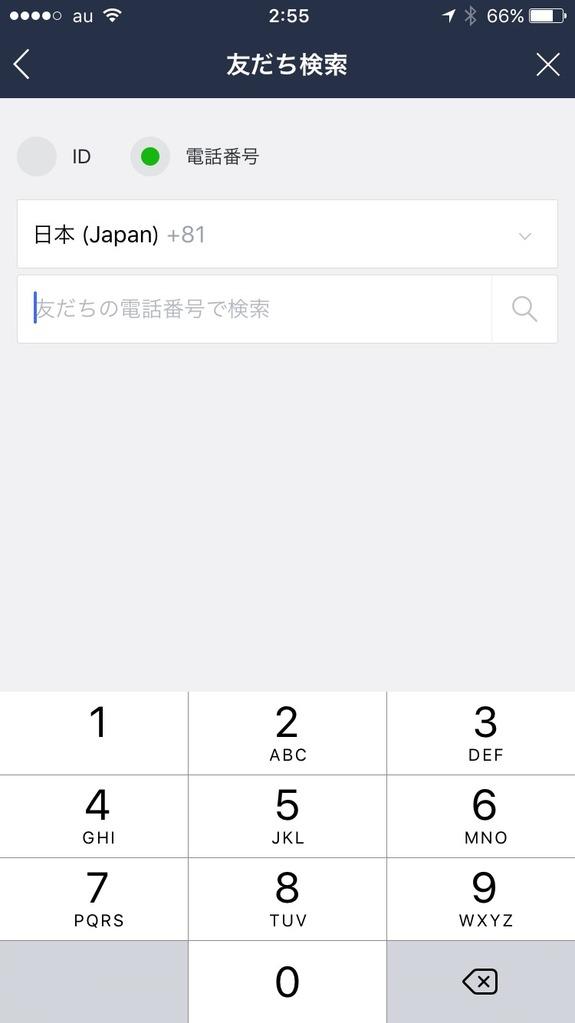 LINEでの電話番号による友だち検索