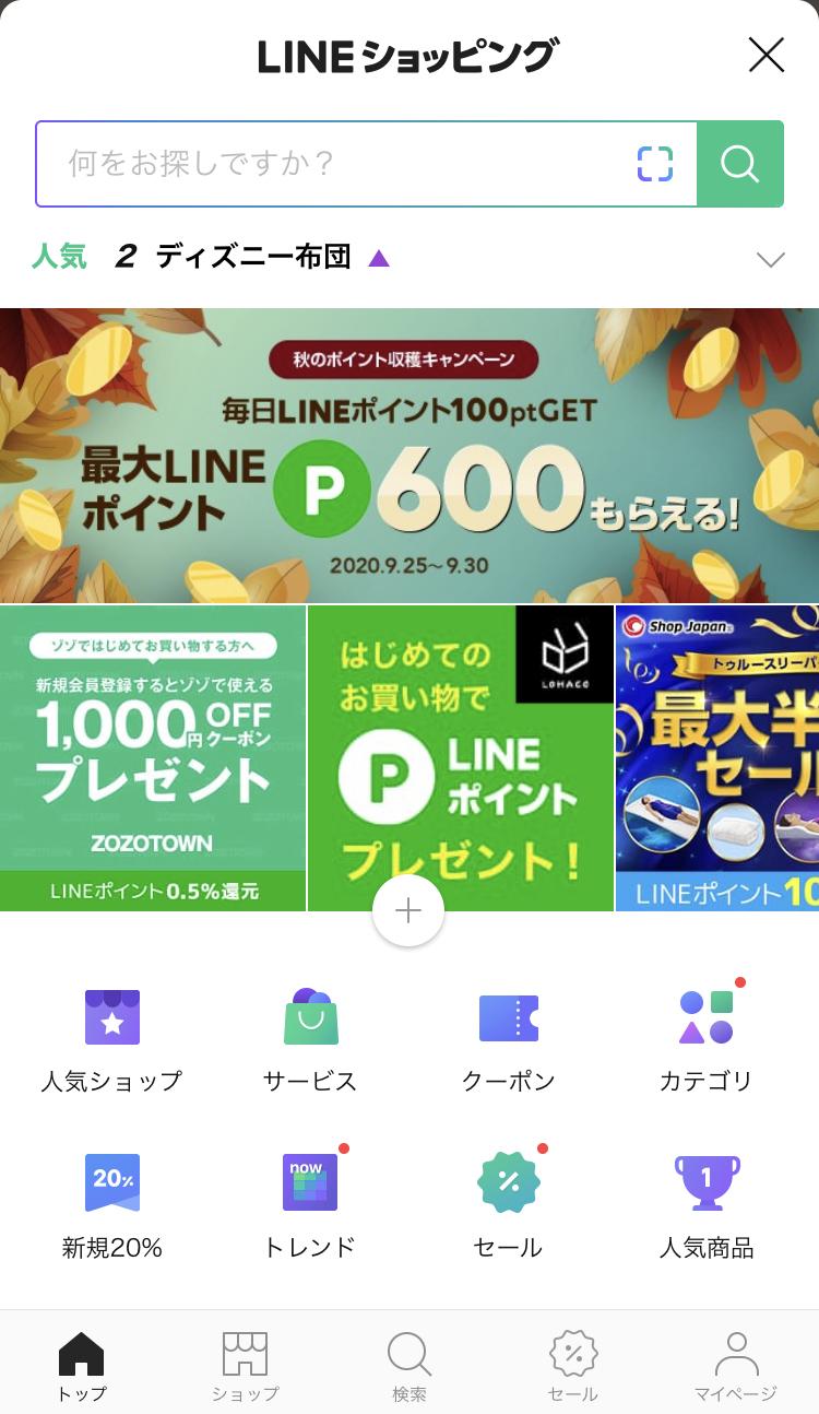 LINEショッピングアプリ