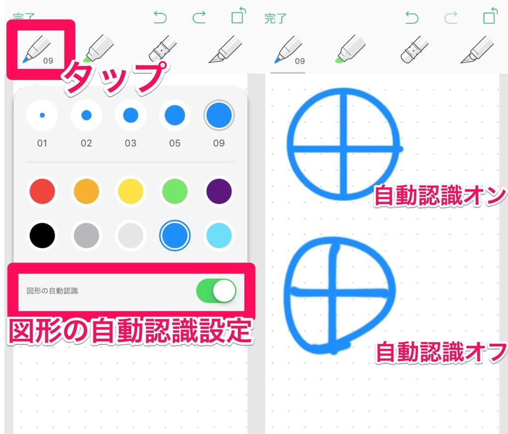 Evernoteでペンと図形の自動認識を設定