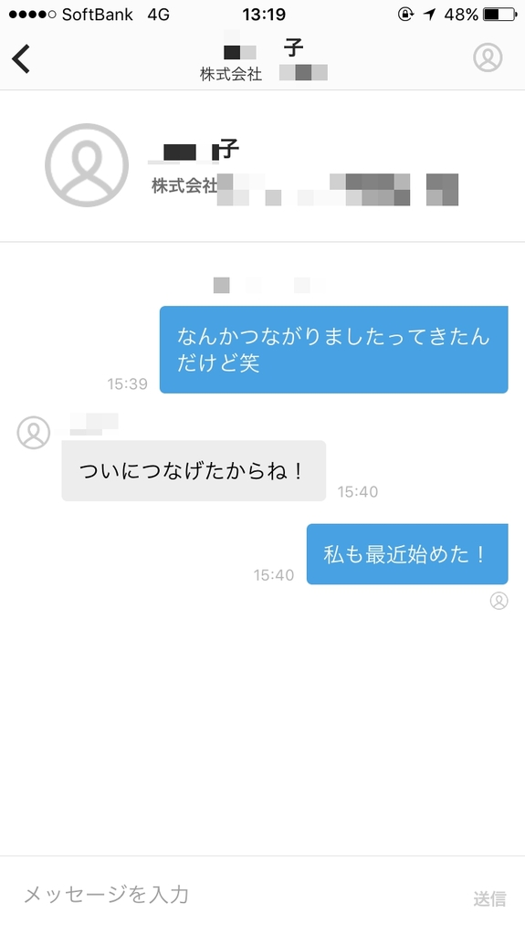 Eightのメッセージ画面
