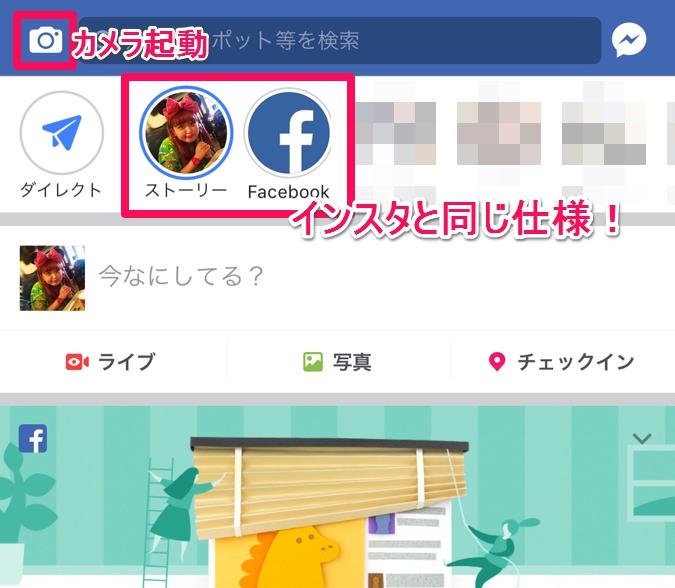 Facebookのストーリーの使い方