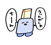 LINEスタンプ「おしゅしのともだちスタンプだよ!」の1つ、お寿司屋さんのタイムカードのスタンプ