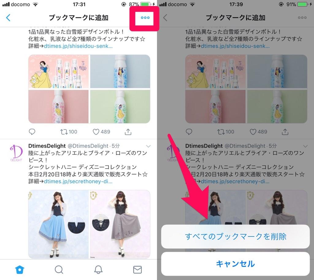 ツイッター(Twitter)ブックマークをすべて削除する場合は「すべてのブックマークを削除」を選択